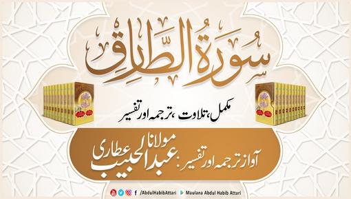 Surah At-Taariq Ma Tafseer Siratul Jinan