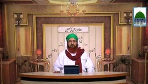 ALLAH Ki Nematain Ep 61 - Hasad Ki Muzammat
