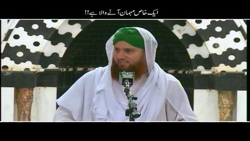 Aik Khas Mehman Aanay Wala Hai