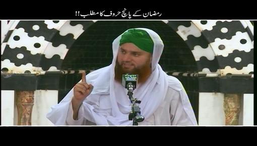 Ramadan Kay Panch Huruf Ka Matlab