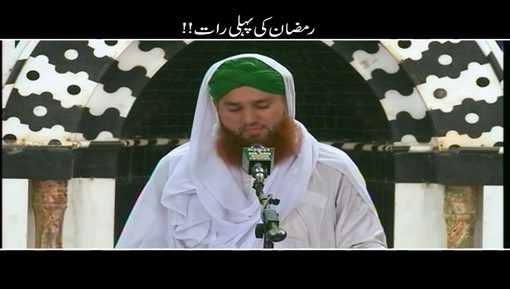 Ramadan Ki Pehli Raat