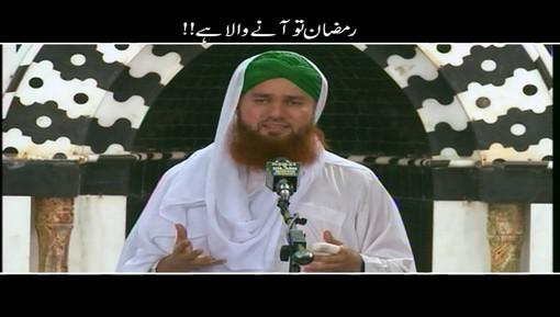 Ramadan To Aanay Wala Hai