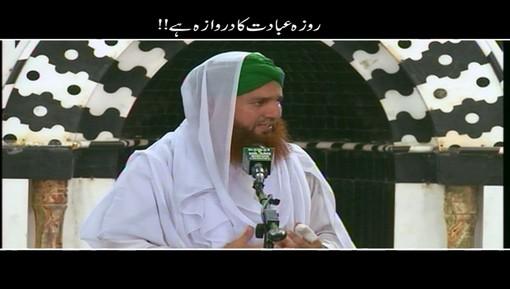 Roza Ibadat Ka Darwaza Hai