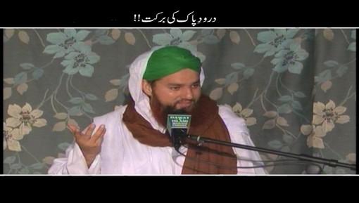 Durood e Pak Ki Barakat