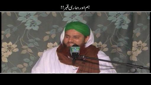 Ham Aur Hamari Qabar