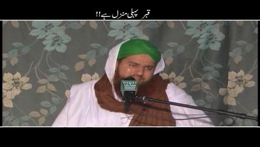 Qabar Pehli Manzil Hai