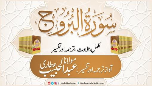 Surah Al-Burooj Ma Tafseer Siratul Jinan
