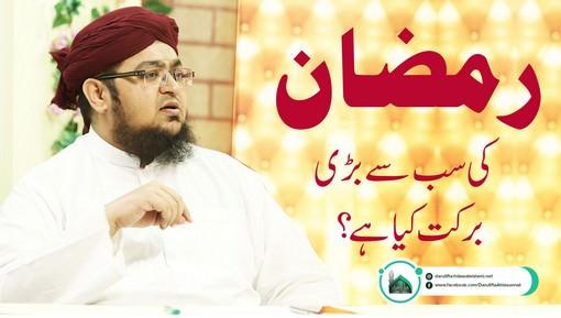 Ramadan Ki Sab Say Bari Barakat Kia Hai?