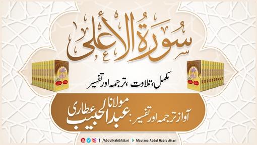 Surah Al-Ala Ma Tafseer Siratul Jinan