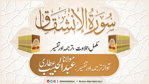 Surah Al-Inshiqaq Ma Tafseer Siratul Jinan