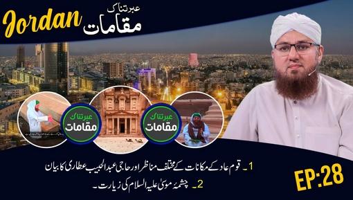 Ziyaraat e Maqamat e Muqaddasa Ep 36 - Masjid e Aisha رضی اللہ عنہا