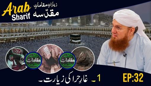 Ziyaraat e Maqamat e Muqaddasa Ep 21 - Hazrat Shoaib  علیہ السلام Ka Mazar Mubarak