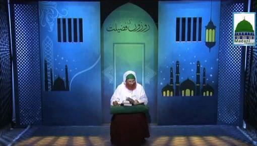 Rozon Ki Fazilat Ep 02 - Mah e Ghufran