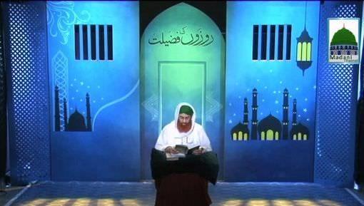 Rozon Ki Fazilat Ep 03 - Ehsan e Ramadan