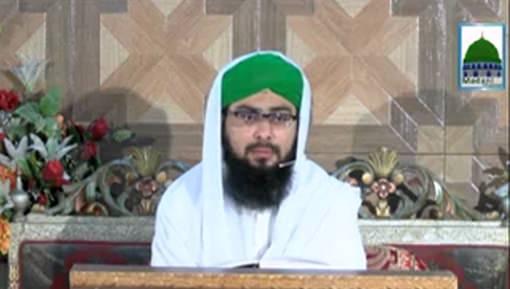 Dars e Shifa Shareef Ep 16 - ALLAH Ka Nabi Kareem ﷺ Kay Maqam o Martaba Ki Qasam Yad Farmana