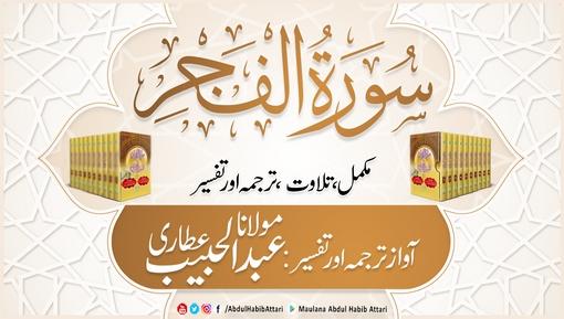 Surah Al-Fajr Ma Tafseer Siratul Jinan
