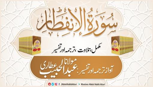 Surah Al-Infitaar Ma Tafseer Siratul Jinan