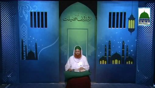 Rozon Ki Fazilat Ep 09 - Ramadan Kay Char Naam