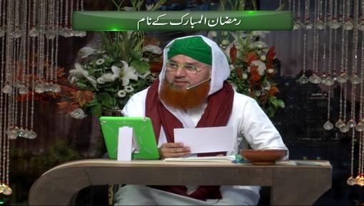 Ramadan ul Mubarak Kay Naam