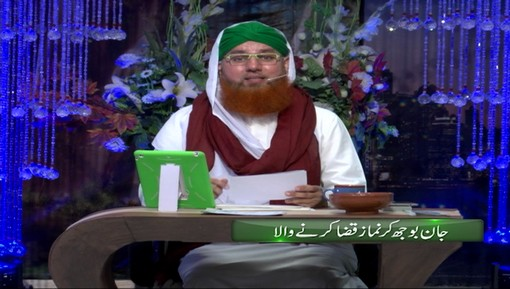 Jaan Bojh Kar Namaz Qaza Karnay Wala