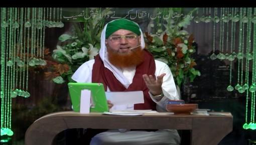 Mah e Ramadan Main Intiqal Karnay Wala Khush Naseeb