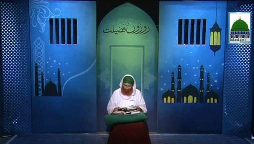 Rozon Ki Fazilat Ep 10 - Char Baton Ki Kasrat Karo