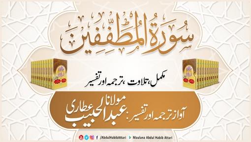 Surah Al-Mutaffifeen Ma Tafseer Siratul Jinan