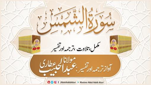 Surah Ash-Shams Ma Tafseer Siratul Jinan