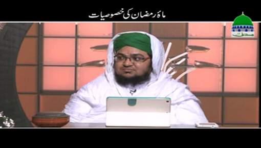 Mah e Ramadan Ki Khususiyaat