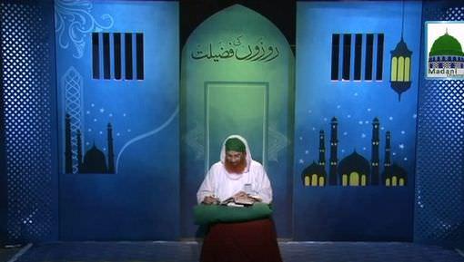 Rozon Ki Fazilat Ep 11 - Rozay Ki Aqsam