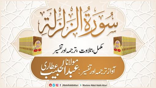 Surah Az-Zilzaal Ma Tafseer Siratul Jinan