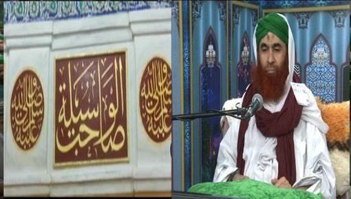Madani Muzakra Ep 1070 - 08 Ramadan 1437 Bad Namaz e Isha
