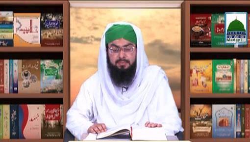 Rasulullah ﷺ Ki Chalees Ahadis Ep 09 - Qayamat Aur Uski Nishaniyan