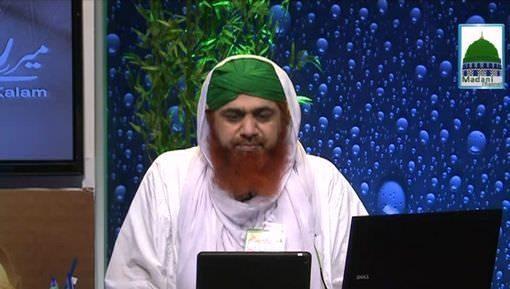 Meray Rab Ka Kalam Ep 08 - Baghair Ijazat Kisi Kay Ghar Jana