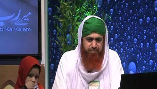 Quran Aur Ilm e Mustafa ﷺ