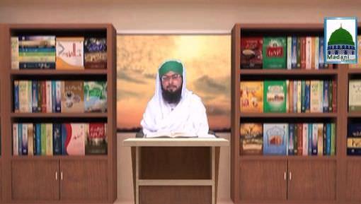 Rasulullah ﷺ Ki Chalees Ahadis Ep 11 - Hazrat Abdullah Bin Masood رضی اللہ عنہ Ki Riwayat Karda Hadis Ka Bayan