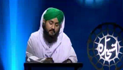 Pareshani,Muflisi Say Hifazat Ka Rohani Ilaj