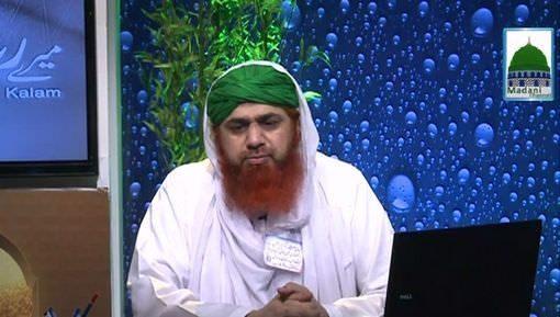 Meray Rab Ka Kalam Ep 10 - Kia Ham Nay Quran Ko Parha,Samjha,Amal Kia?