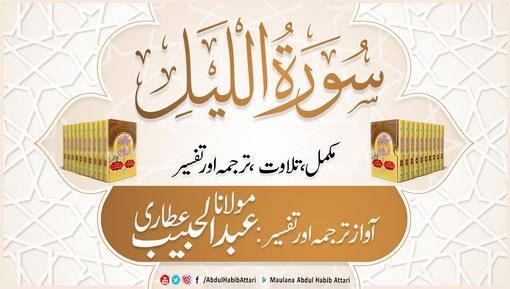 Surah Al-Layl Ma Tafseer Siratul Jinan