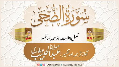 Surah Ad-Duha Ma Tafseer Siratul Jinan
