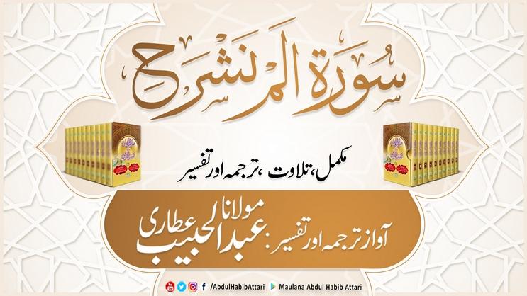 Surah Alam Nashrah Ma Tafseer Siratul Jinan
