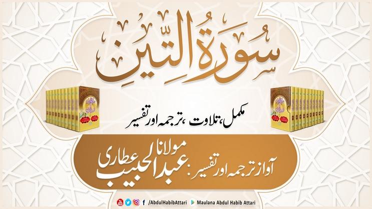 Surah At-Teen Ma Tafseer Siratul Jinan
