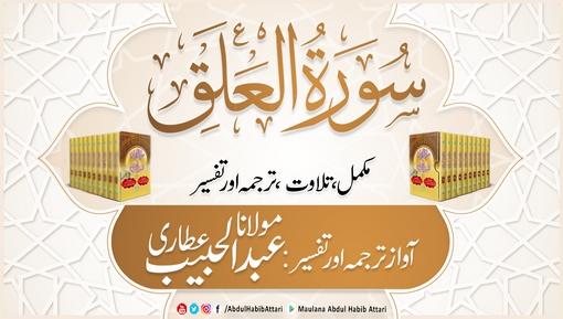 Surah Al-Alaq Ma Tafseer Siratul Jinan