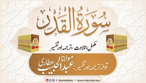 Surah Al-Qadr Ma Tafseer Siratul Jinan