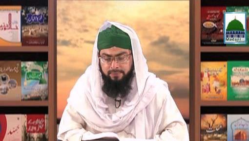 Rasulullah ﷺ Ki 40 Ahadis Ep 14 - Bidat Part 01