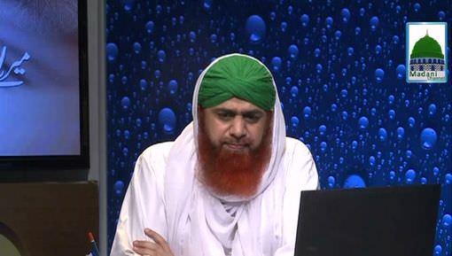 Kia Ap Nay Durust Quran Parhna Seekh Lia?