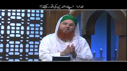 Khudara Apnay Walidain Ki Qadar Kijiye