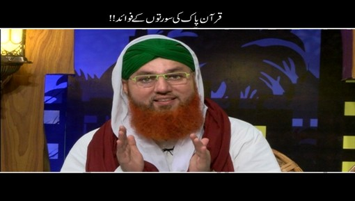 Quran e Pak Ki Suraton Kay Fawaid