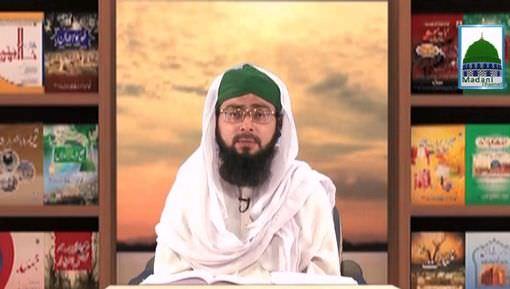 Rasulullah ﷺ Ki 40 Ahadis Ep 15 - Bidat Part 02