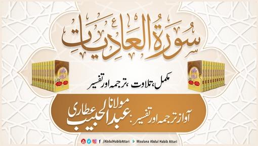 Surah Al-Aadiyaat Ma Tafseer Siratul Jinan